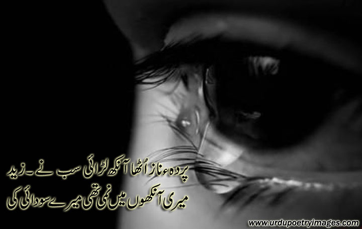 Sad Broken Heart Poetry Sms: The biggest poetry and wishes ...