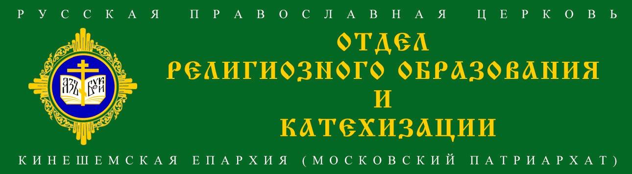 Епархиальный отдел религиозного образования и катехизации