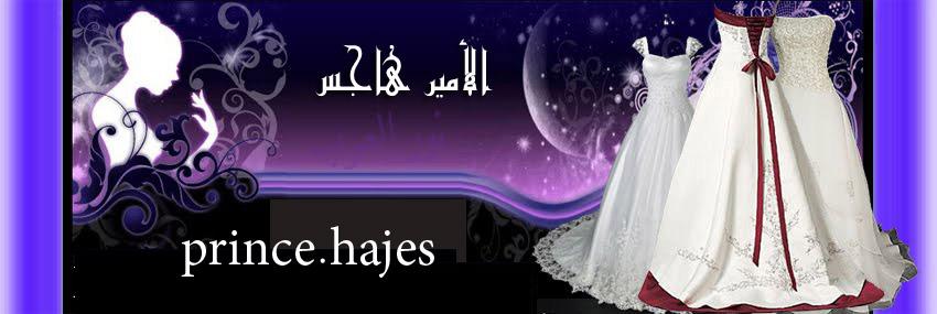 الأمير هاجس | prince.hajes