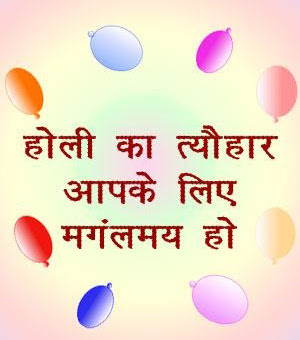 Holi sms greetings holi greeting cards in hindi happy holi wishes holi greeting cards in hindi happy holi wishes with pics m4hsunfo