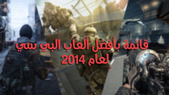 اليك قائمة بأفضل ألعاب البي سي (pc) لعام 2014