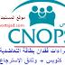 إجراءات فقدان بطاقة التعاضدية CNOPS  كنوبس + وثائق إسترجاع بطاقة كنوبس