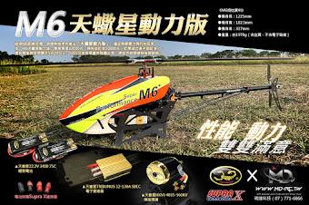 明達科技 M6 天蠍星動力版
