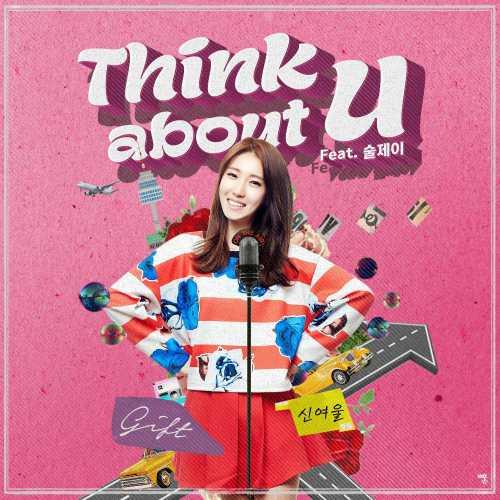 [Single] 신여울 – Gift (2015.06.12/MP3/RAR)