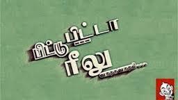 Bittu Bitta Reelu | Karthi-Hari, Nayanthara & Nazriya, Simbu – Hanshika| Vikatan TV
