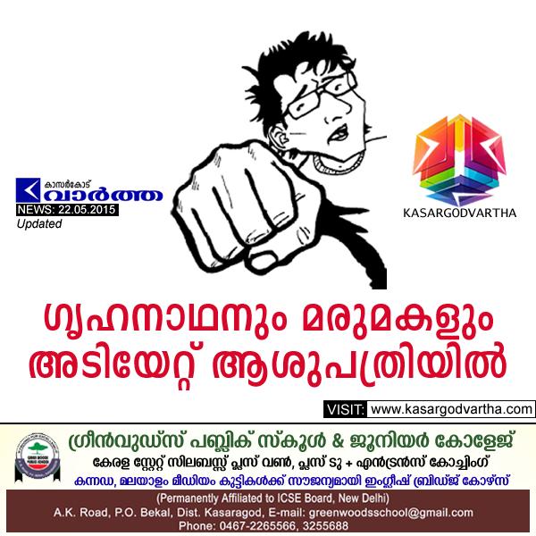 Attack, Assault, Injured, Clash, Kerala, Adoor, Kasaragod, Family Clash.