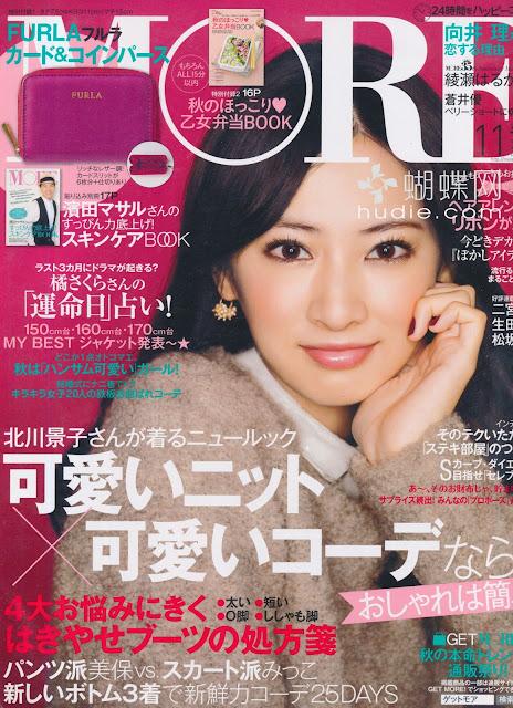 MORE (モア) November 2012年11月号【表紙】 北川景子 Keiko Kitagawa japanese magazine scans