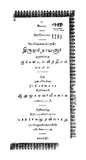 Thirumoolar Karukkidai Vaithiyam _ Siddhadreams ebook