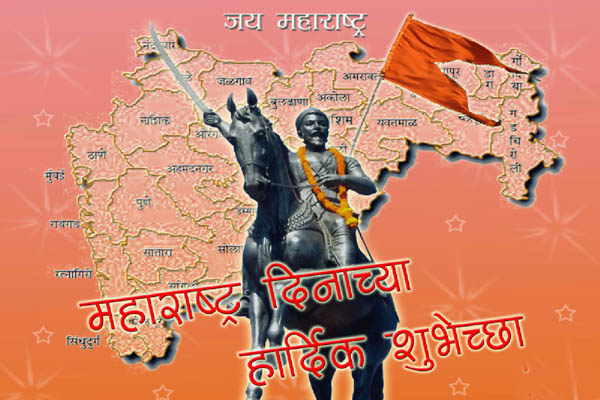 Maharashtra Day Marathi Quotes Wishes and Sms with Pictures