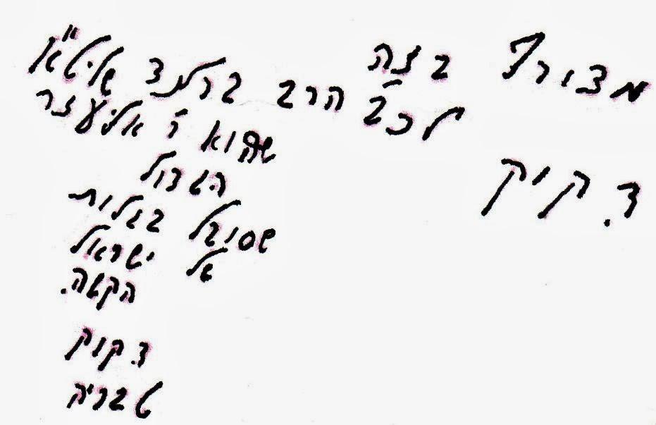 כתב יד הרב דב קוק