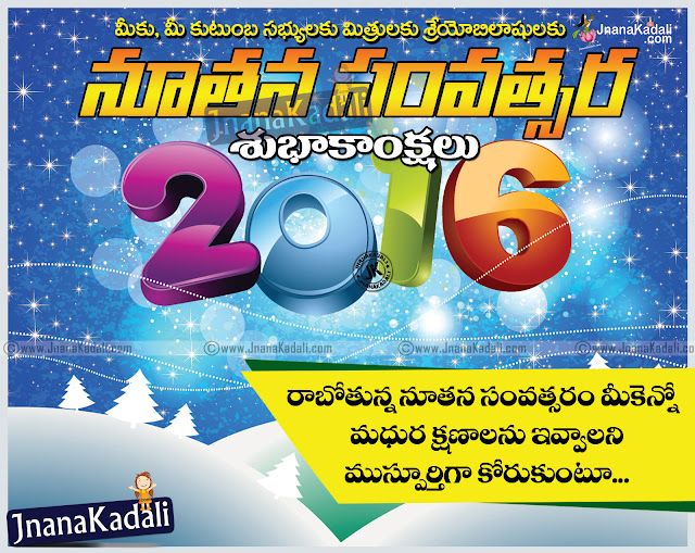 Best Happy New Year2016 telugu quotes wall papers images SMS WhatsApp messages poems shayari kavithalu in Telugu English Hindi Tamil kannada. New Year2016 greetings telugu quotes Best New Year2016 Quotes Greetings in Telugu Best Christmas Quotes Greetings in Telugu, Happy New Year2016 Quotes in telugu, Jesus Hd Wallpapers images pictures photos for New Year2016, Christmas wallpapers, Best New Year2016 Quotes greetings wallpapers images pictures poems shayari kavitalu in hindi telugu English tamil kannada bengali and marathi. Happy New Year2016 Quotes Greetings wallpapers in hindi Here is Happy Christmas Quotes Greetings wallpapers in hindi, Best Christmas Quotes greetings wallpapers images pictures photos messages poems information sheyari kavitalu in telugu English hindi tamil kannada, Hindu god wallpapers New Year2016 images pictures wallpapers for New Year2016.Best New Year2016 Quotes Wallpapers greetings wishes messages SMS Here is Best New Year2016 Quotes Wallpapers greetings wishes messages SMS in Hindi Telugu English Tamil Kannada Bengali marathi, Best New Year2016 Greetings Wishes Quotes messages poems information in telugu English hindi kannada tamil, Best New Year2016 wallpapers New Year2016 pictures photos images wallapapers greetings. Happy New Year2016  Telugu Quotes greetings images wallpapers Happy New Year2016 Telugu Quotes greetings images wallpapers pictures photos in telugu English hindi tamil kannada Malayalam Marathi bengali, Best New Year2016 Telugu Quotes Greetings images wallpapers, Happy New Year2016 Quotes greetings wishes images wallpapers in telugu English hindi kannada tamil Bengali marthi, Best New Year2016Quotes greetings wishes images wallpapers in telugu English hindi kannada tamil Bengali marthi. New Year2016 Telugu Quotes Greetings images wallpapers Best New Year2016 Telugu Quotes Greetings images wallpapers, Happy New Year2016 Quotes greetings wishes images wallpapers in telugu English hindi kannada tamil Bengali marthi, Best New Year2016 Quotes greetings wishes images wallpapers in telugu English hindi kannada tamil Bengali marthi. New Year2016 Telugu Quotes Wishes Messages Best New Year2016 Images HD Wallpapers  Here is a Telugu New Year2016 Greetings and Wishes messages, Top Telugu language Wishes of New Year2016 meaning in Telugu Language, Top Telugu New Year2016 Wallpapers and Images, Cool Telugu language New Year2016 Wishes Cool Greetings Images Inspiring New Year2016 Wishes and New Year2016 Messages in Telugu font, Happy New Year2016 Family Wishes and Celebrations Images and Greetings .Wish You Happy New Year2016 Telugu quotes and Nice Images, Happy New Year2016 Quotes greetings wishes images wallpapers in Telugu New Year2016 Images, New Year2016 Telugu Quotes greetings images wallpapers pictures photos in in telugu English hindi kannada tamil Bengali marthi,  New Year2016 Quotes greetings wishes images wallpapers in telugu English hindi kannada tamil Bengali marthi. Best New Year2016 Telugu Quotes Greetings images wallpapers, New Year2016 SMS Quotes Prayer Poems in Telugu Greetings Images Wallpapers Advance New Year2016 Telugu Wishes Quotes Messages sms images Whatsapp Status Here is a Telugu Language New Year2016 Telugu Greetings Images New Year2016  Images, New Year2016 Best Telugu Quotes and Messages, New Year2016  Telugu Images and Best Wallpapers. Telugu Nice New Year2016 Greetings, New Year2016 Telugu Images, Best Telugu New Year2016 Wallpapers  Images, Top Telugu Quotes and Images for New Year2016, Nice New Year2016 Top Quotations for Friends, Facebbok New Year2016 Images and Greetings. Happy New Year2016 2015 SMS Quotes Prayer Poems in Telugu Greetings Images Wallpapers Here is a Telugu New Year2016  Sms images, New Year2016, New Year2016 Telugu Songs and Quotes, Best New Year2016 Telugu language Messages, New Year2016 Images in Telugu language, New Year2016 Telugu quotations and messages, Top Telugu language awesome Inspiring Good lines and Motivated thoughts Pictures, Awesome Telugu New Year2016 Images, New Year2016 Telugu Poems,  Telugu New Year2016 in Telugu. Top New Year2016 wishes wallpapers in Telugu language 2015 Best New Year2016 Quotes Greetings in English, Happy New Year2016 Quotes in English, New Year2016 Hd Wallpapers images pictures photos, Hindu goddess wallpapers, Best New Year2016 Quotes greetings wallpapers images pictures poems shayari kavitalu in English English English tamil kannada bengali and marathi. Best New Year2016  Quotes Greetings in Hindi, Happy New Year2016 Quotes in Hindi, New Year2016 Hd Wallpapers images pictures photos for New Year2016 , Hindu goddess wallpapers, Best New Year2016 Quotes greetings wallpapers images pictures poems shayari kavitalu in hindi Hindi English tamil kannada bengali and Marathi . Best New Year2016 Quotes Greetings in Hindi, Happy New Year2016 Quotes in Hindi, New Year2016 Hd Wallpapers images pictures photos for New Year2016 , Hindu goddess wallpapers, Best New Year2016 Quotes greetings wallpapers images pictures poems shayari kavitalu in hindi Hindi English tamil kannada bengali and Marathi . Best New Year2016 Quotes Greetings in Telugu, Happy New Year2016 Quotes in telugu, New Year2016 Wallpapers images pictures photos New Year2016, Hindu goddess wallpapers, Best New Year2016 Quotes greetings wallpapers images pictures poems shayari kavitalu in hindi telugu English tamil kannada bengali and Marathi .Best New Year2016 Quotes Greetings in Telugu, Happy New Year2016 Quotes in telugu New Year2016 Hd Wallpapers images pictures photos for New Year2016, Hindu goddess wallpapers for New Year2016, Best New Year2016 Quotes greetings wallpapers images pictures poems shayari kavitalu in hindi telugu English tamil kannada bengali and Marathi . Here is a Happy New Year2016 English greetings , Happy New Year2016 Quotes, SMS, Messages, New Year2016 Greetings for Facebook Status New Year2016 Songs, New Year2016 Shayari, Christmas Wishes, New Year2016 Sayings, Happy New Year2016 Slogans, Facebook New Year2016  Timeline Cover, New Year2016 Importance , New Year2016 HD Wallpaper with Hindu Gods, New Year2016 Greeting Cards In Hindi Language and Hindi font. Here is a Happy New Year2016 English greetings , New Year2016 Quotes in Telugu Langurage and Telugu font, SMS, Messages, New Year2016 Eve Greetings for Facebook Status New Year2016  Songs In HD With New Year Vector Wallpapers , New Year2016 Shayari With Hindi Vector Wallpapers , New Year2016 Wishes In Telugu and Hindi With New Year Png Images, New Year2016 Sayings HD Wallpapers with 1080 p Images , New Year2016 Slogans In HD with Lord Balaji Image , Facebook New Year2016 Timeline Cover, New Year2016  HD Wallpaper with Indian Gods , New Year2016 Greeting Cards with HD Wallpapers . Here is a Happy New Year2016 English greetings,Happy New Year2016 Quotes, SMS, Messages,  New Year2016 Greetings for Facebook Status, New Year2016 Songs for Party , New Year2016 Shayari in Hindi with HD Wallpapers , New Year2016 Wishes In Hindi Telugu English Marathi Bengali Tamil , New Year2016 Sayings with HD 2016 3D font, New Year2016 Slogans With HD Images Quotes, Facebook New Year2016 Timeline Cover, New Year2016 Celebrated Places New Year2016 HD Wallpaper, New Year2016 Eve Greeting Cards.