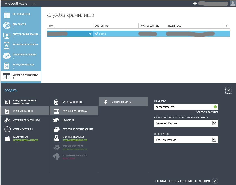 Создание службы хранилища на Microsoft Azure