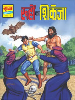 RUHON KA SHIKANJA (Super Commando Dhruv-SCD Hindi Comic) (PDF)