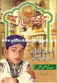 Aaqa Ka Milad Aaya Urdu Naat eBook