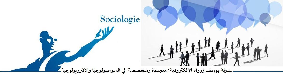 سوسيولوجيا