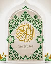 مصحف جامعة الملك سعود