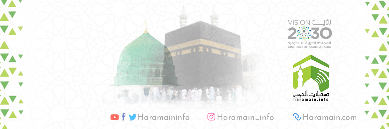 Haramain Salaah Recordings