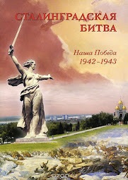К годовщине Сталинградской битвы  - 2 февраля