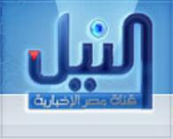 شاهد قناة النيل الإخبارية بث مباشر اون لاين