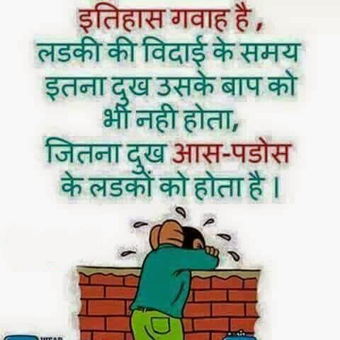 funny hindi whatsapp jokes pictures quotes wallpapers