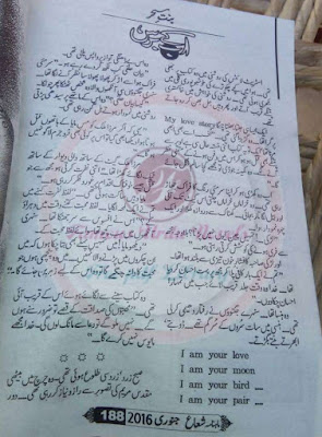 Ab ke baras eid novel by Bint e Sehar.