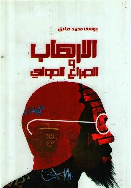 الإرهاب والصراع الدولي - يوسف محمد صادق pdf
