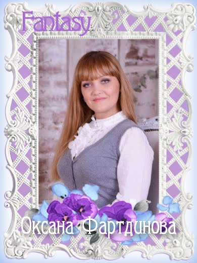 Оксана Фартдинова