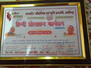 हिंदी प्रोत्साहन कार्यक्रम