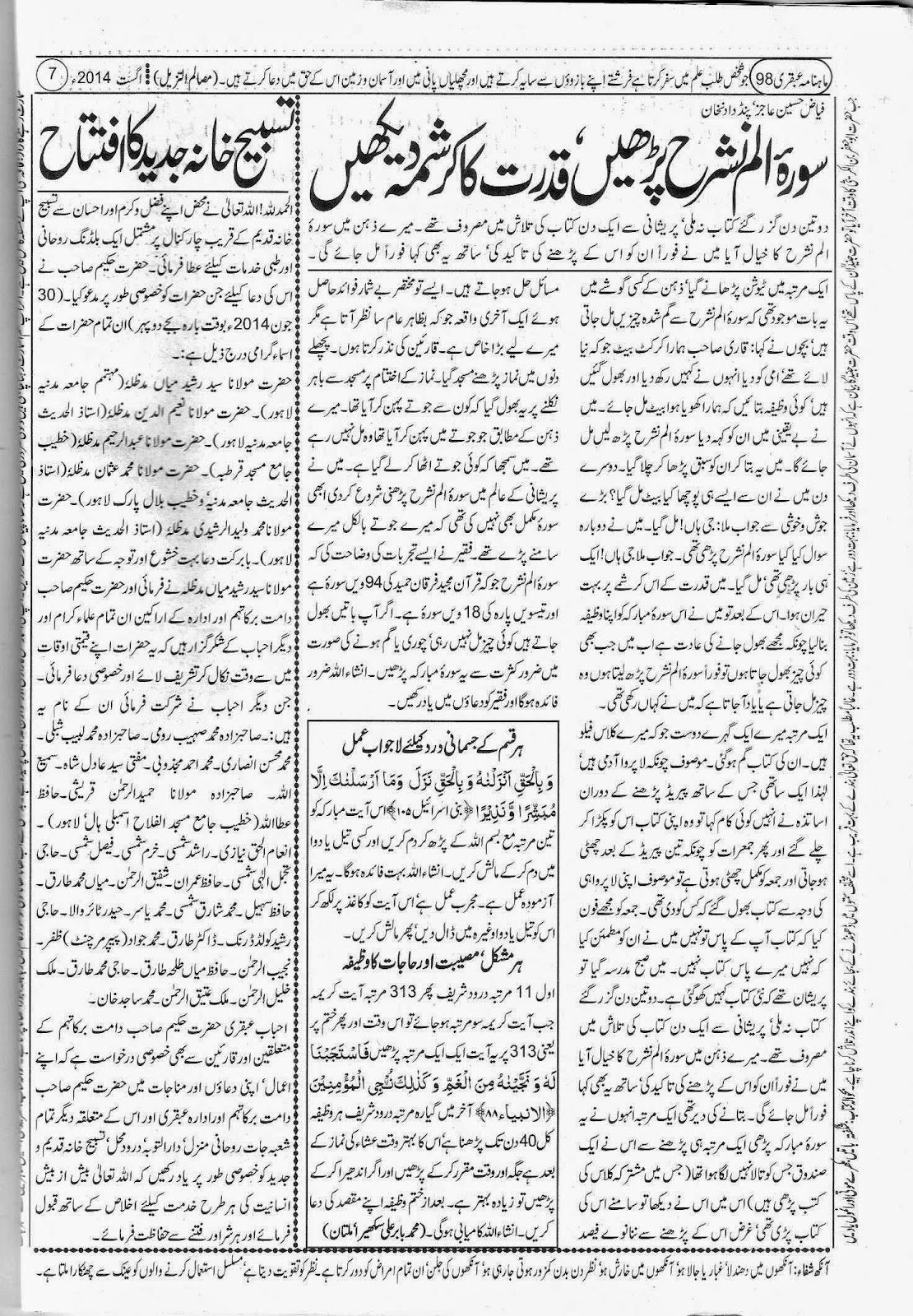 Ubqari August 2014 Page 7