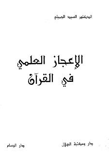حمل كتاب الإعجاز العلمي في القرآن - السيد الجميلي