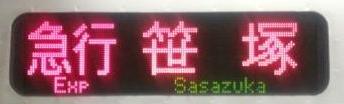 京王電鉄 急行 笹塚行き 10-300形側面表示