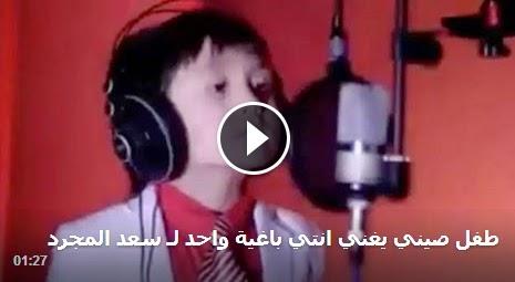 طفل صيني, يغني, انتي باغية واحد, سعد المجرد, انتي, مقاطع فيديو, منوعات,