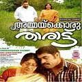 Ammakkoru Tharattu Malayalam Movie Review