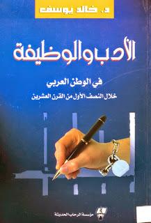 الأدب والوظيفة في الوطن العربي خلال النصف الأول من القرن العشرين - خالد يوسف