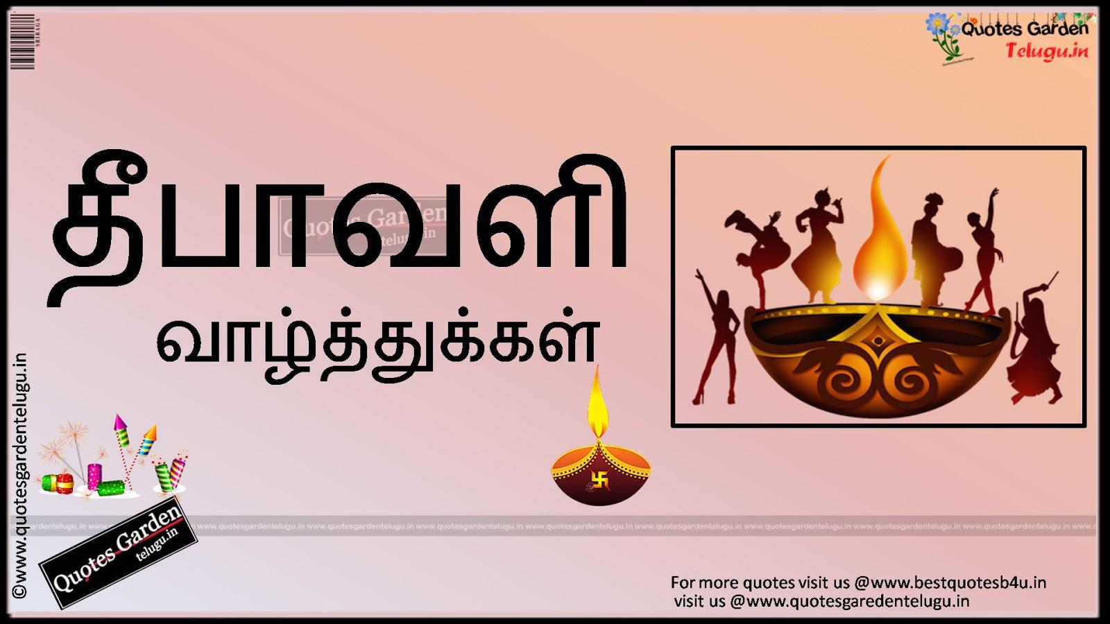 Deepavali Tamil Greetings Kavithai Valthukal Quotes Garden Telugu