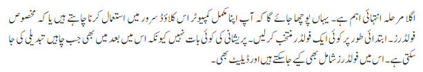 Urdu Tutorial Part 6