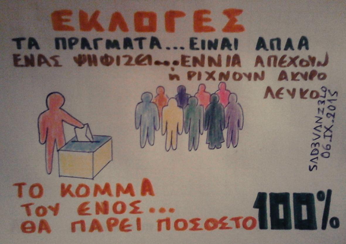 ψηφοδελτια