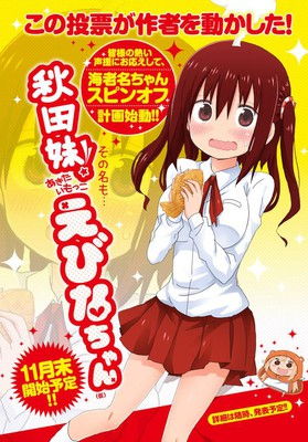 Tanggal Rilis Manga Spin Off dan Berita Anime Season 2 Himouto Umaru-chan(?) Diumumkan