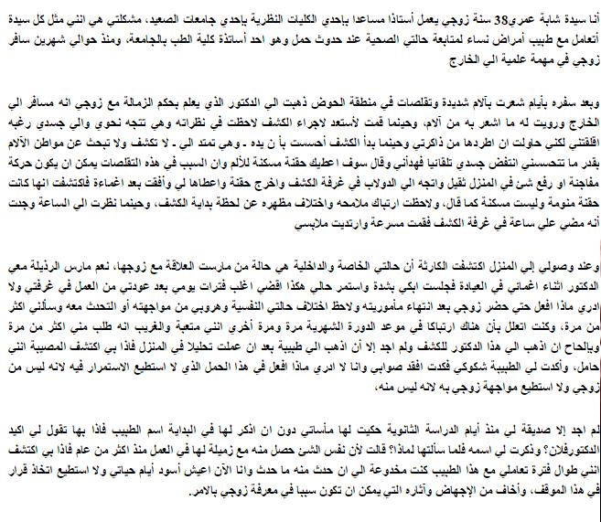 طبيب النساء إغتصبنى ... مشكلة ولها حل مع د.هيام عزمى النجار