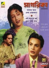Sagarika (1956) - Bengali Movie