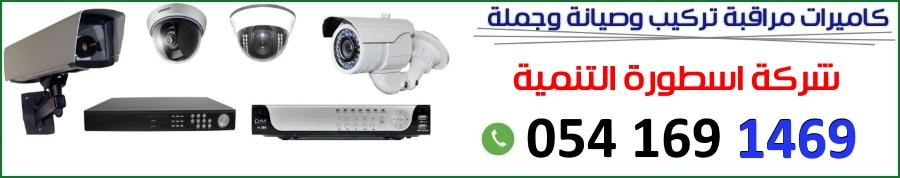 شركة كاميرات مراقبة 0541691469