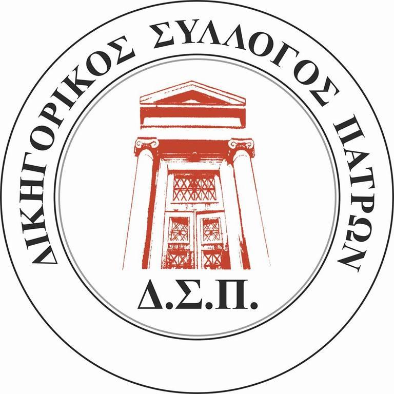 ΔΙΚΗΓΟΡΙΚΟΣ ΣΥΛΛΟΓΟΣ ΠΑΤΡΩΝ