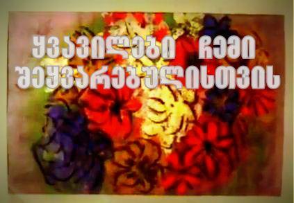 ყვავილები ჩემი შეყვარებულისთვის