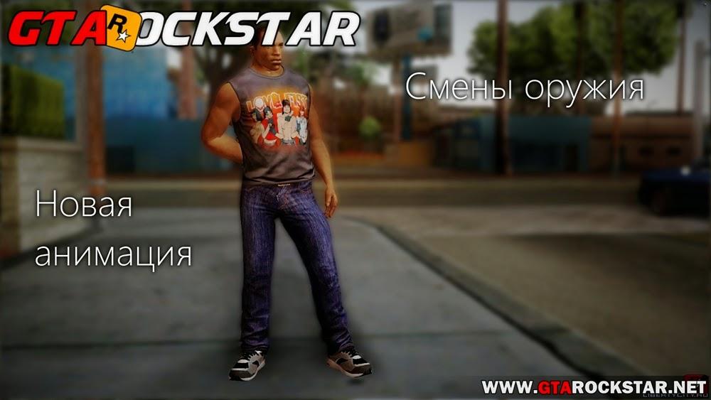 Nova Animação de Mudança de Arma para GTA San Andreas