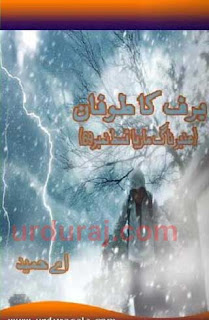 Amber Naag Maria Series Part 69 (Barf Ka Toofan) Urdu Novel by A Hameed