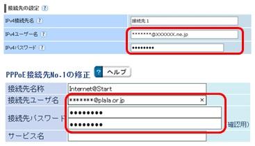 インターネット接続用のID/PWを再入力