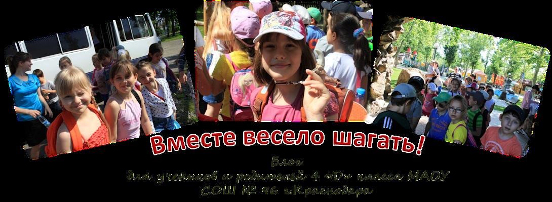 Блог 4 Д класса МАОУ СОШ № 96 г.Краснодара
