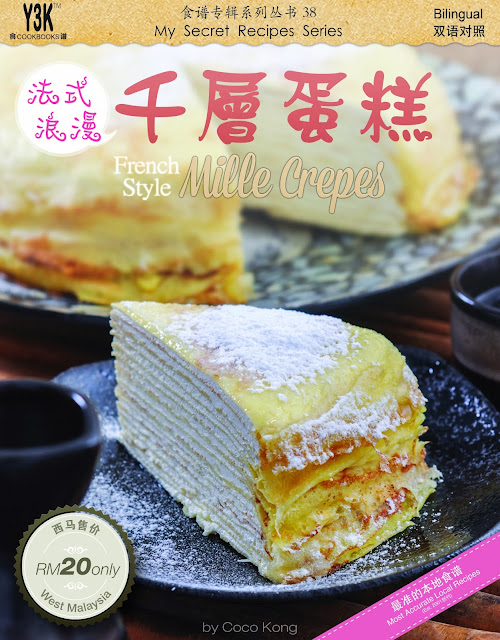 y3k cookbooks volume no.38 - french style mille crepes