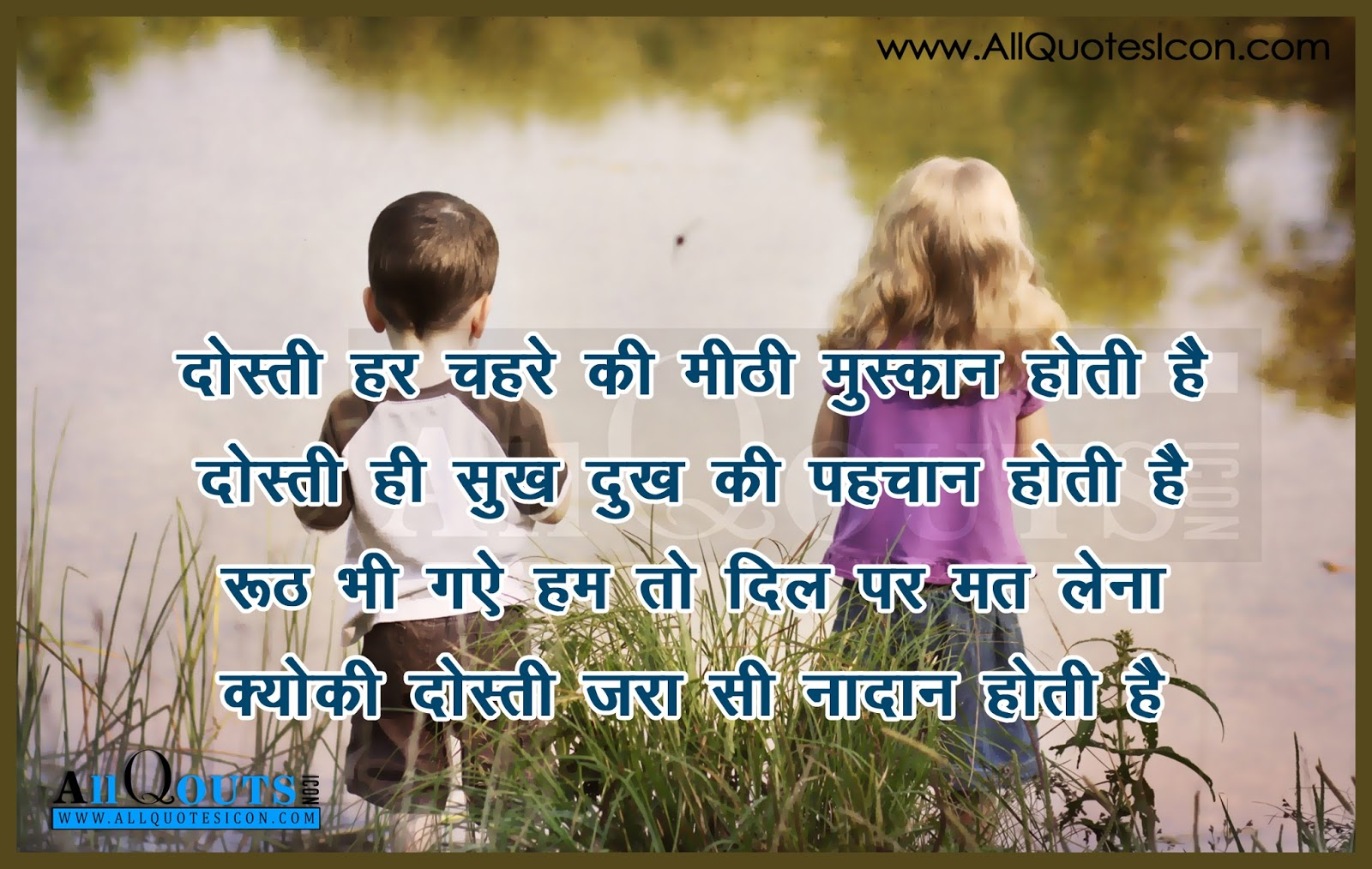 Quotes About Love And Friendship In Hindi : in Hindi HD Wallpapers Best Thoughts and Sayings Friendship Hindi ...