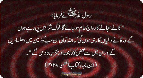 hadees mubarak in urdu photos ahades 7 hadees free